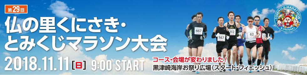 第29回仏の里くにさき・とみくじマラソン【公式】