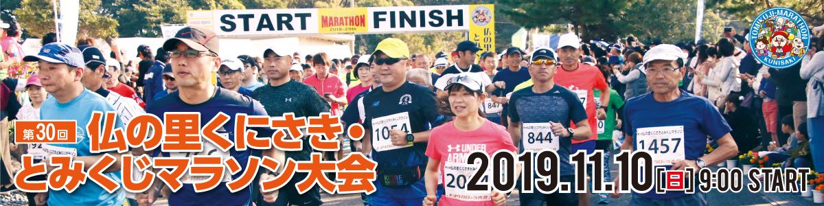 第30回仏の里くにさき・とみくじマラソン【公式】