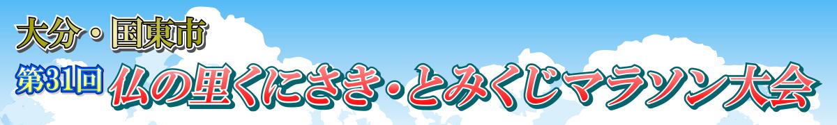 第31回仏の里くにさき・とみくじマラソン【公式】